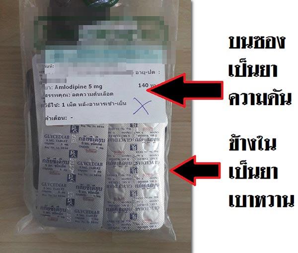 รพ. จ่ายยาเบาหวาน ให้ผู้ป่วยความดันนอนติดเตียง กินแป๊บเดียวสลบเลย !!