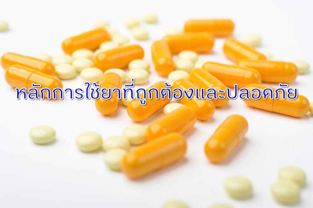 หลักการใช้ยาที่ถูกต้องและปลอดภัย