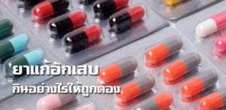 ยาแก้อักเสบ ใช้อย่างไรให้ถูกต้องและไม่เสี่ยงอันตราย ?