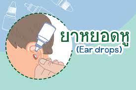 หลักการใช้ยาหยอดหู